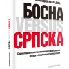 Bosna vs Srpska filip visnjic
