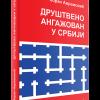 Društveno angažovan u Srbiji filip visnjic