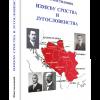 Izmedju-srpstva-i-jugoslovenstva-filip-visnjic