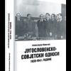 Jugoslovensko sovjetski odnosi 1939-41 filip visnjic