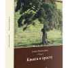 Knjiga o hrastu filip visnjic