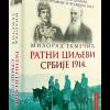 Ratni ciljevi Srbije 1914 filip visnjic