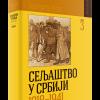 Seljastvo u Srbiji 1918-1941 filip visnjic