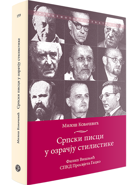Srpski pisci u ozracju stilistike filip visnjic