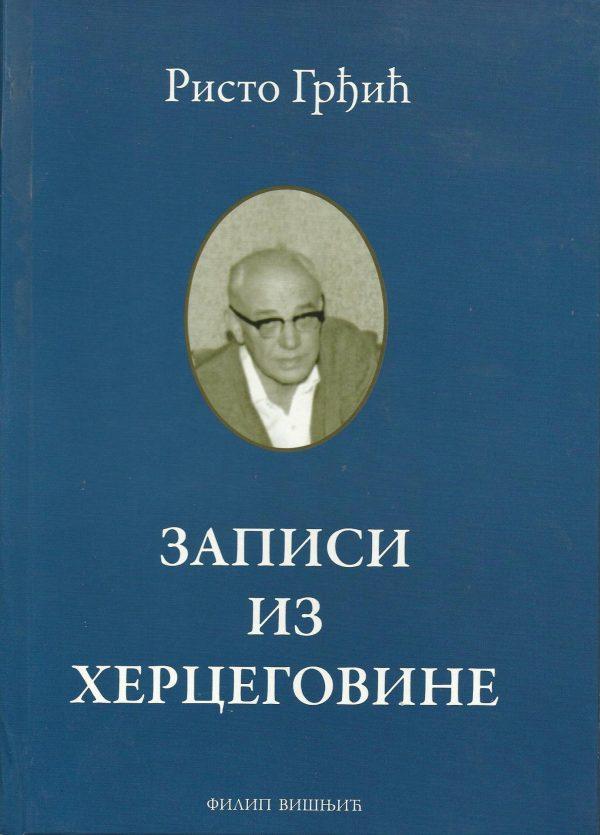 Zapisi iz Hercegovine filip visnjic