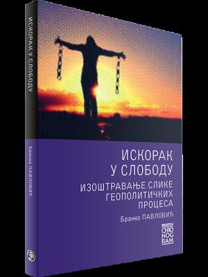 Iskorak u slobodu Filip Visnjic