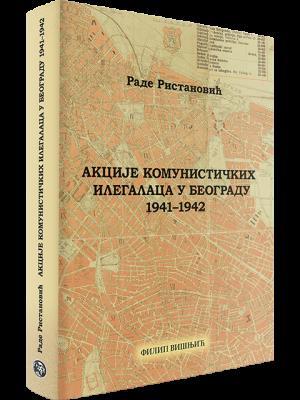 Akcije komunistickih ilegalaca u Bgd 1941-1942 filip visnjic