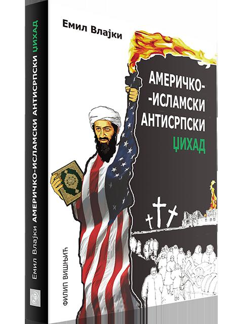 Americko islamski antisrpski dzihad filip visnjic
