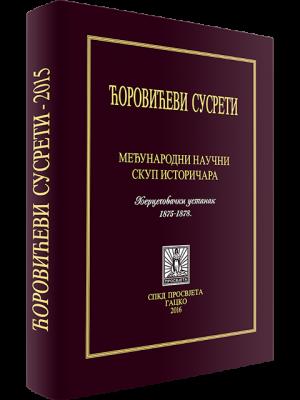 Hercegovacki ustanak 1875-1878 filip visnjic