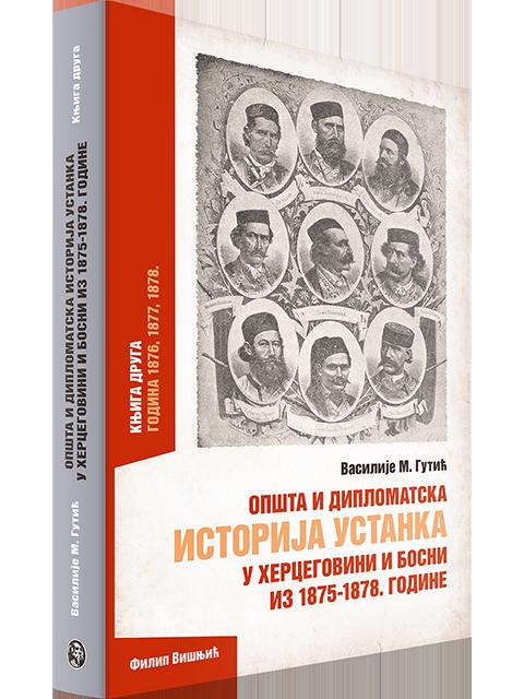 Opsta i diplomatska istorija ustanka u Hercegovini knjiga 2 filip visnjic