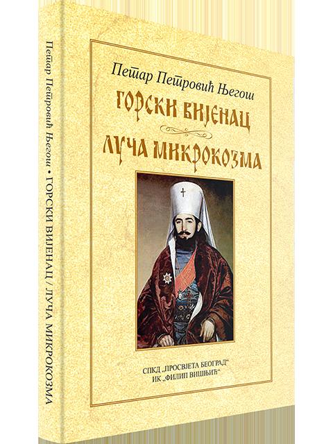 Gorski Vijenac Luca mikrokozma Filip Visnjic