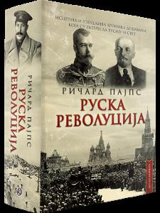 Ruska revolucija filip visnjic