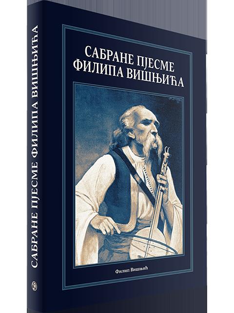Sabrane pjesme Filipa Visnjica filip visnjic