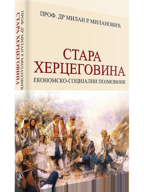 Stara Hercegovina filip visnjic