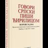 Govori srpski pisi cirilicom filip visnjic