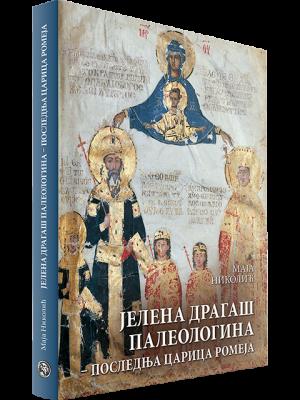 Jelena Dragas Paleologina Filip Visnjic