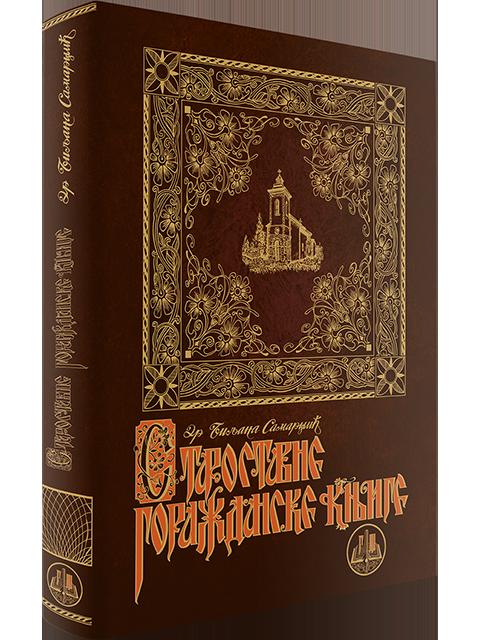 Starostavne gorazdanske knjige